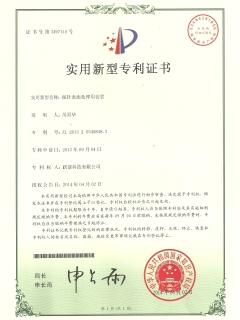 專利證書插圖三